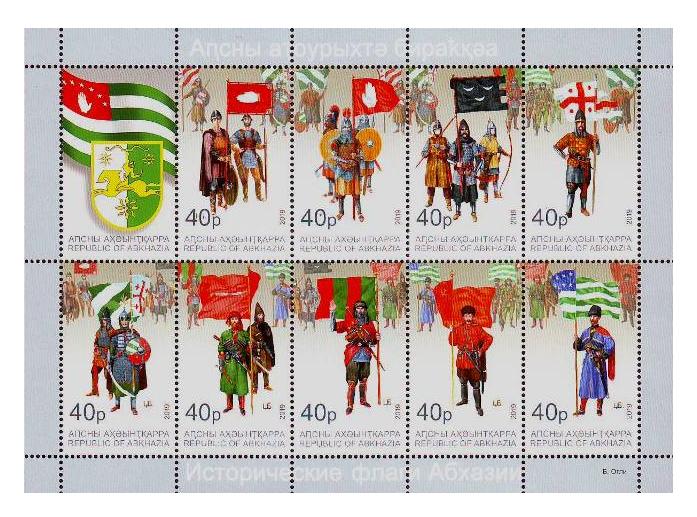 Абхазия. Исторические флаги Абхазии. Почтовый блок из 9 марок и купона AB2019/15-23 b