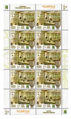 Армения. РСС. Музеи. 100-летие со дня основания Музея истории Армении. Лист из 10 марок