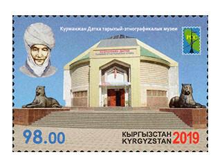 Киргизия. РСС. Музеи. Историко-этнографический музей Курманжан Датки. Марка