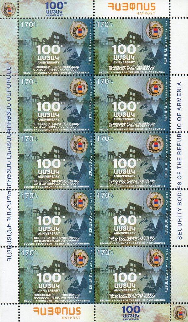 Армения. 100-летие формирования органов безопасности Республики Армения. Лист из 10 марок ARM2018/13 S