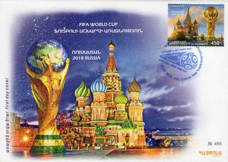 Армения. Чемпионат мира по футболу FIFA 2018 в России. КПД ARM2018/8 FDC