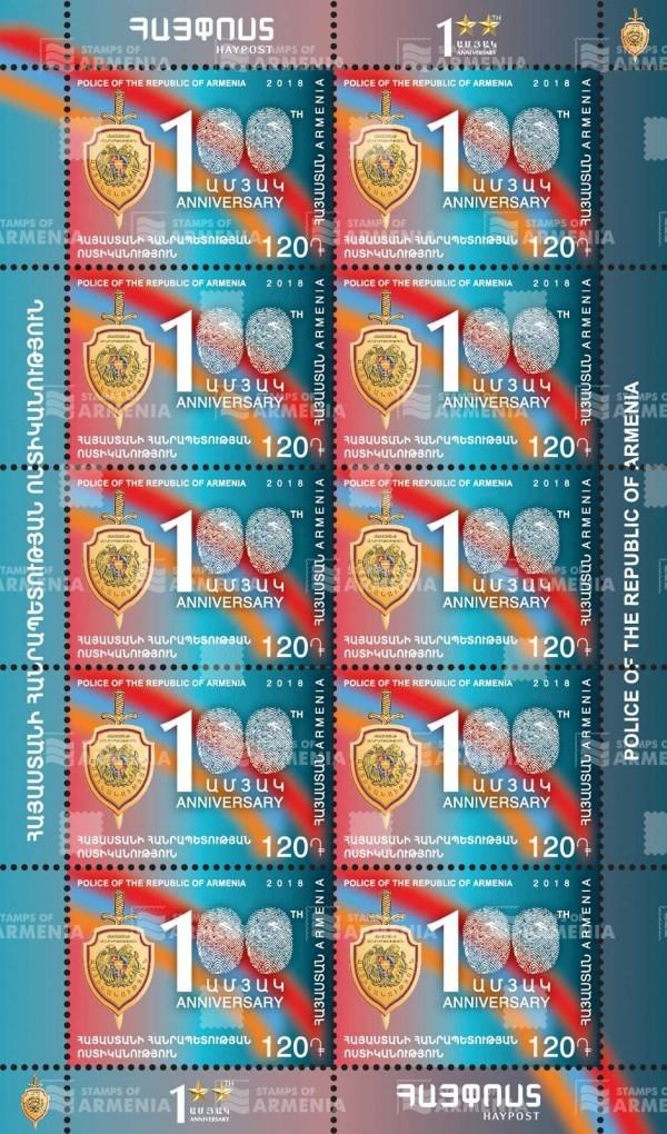 Армения. 100-летие со дня основания полиции Республики Армения. Лист из 10 марок ARM2018/18 S