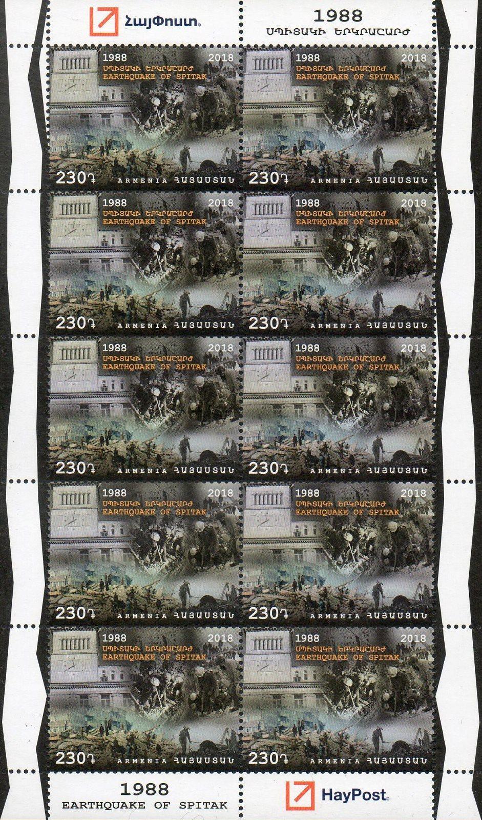 Армения. 30-летие землетрясения в Спитаке. Лист из 10 марок ARM2018/30 S