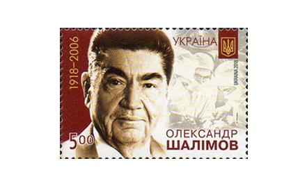 Украина. 100 лет со дня рождения Александра Шалимова (1918-2006), хирурга. Марка UA2018/6