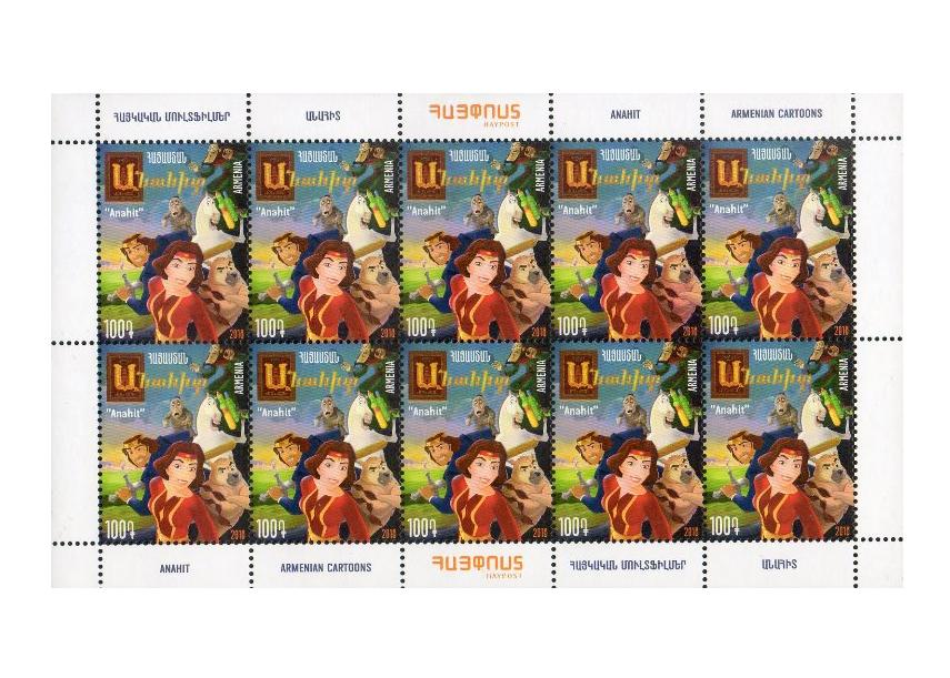 """Армения. Армянские мультфильмы. """"Анаит"""". Лист из 10 марок AM2018/37 S"""