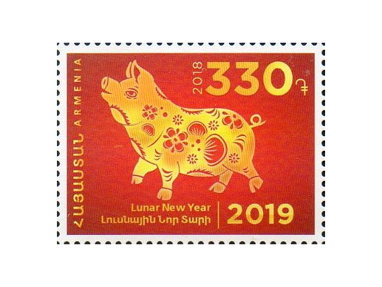 Армения. Лунный Новый год. 2019 - год Свиньи. Марка AM2018/39