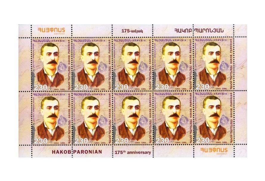 Армения. 175 лет со дня рождения Акопа Пароняна (1843-1891), писателя. Лист из 10 марок AM2018/40 S