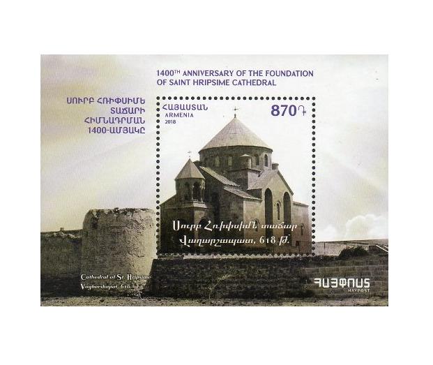 Армения. 1400-летие со дня основания собора Святой Рипсимэ. Почтовый блок AM2018/43 b