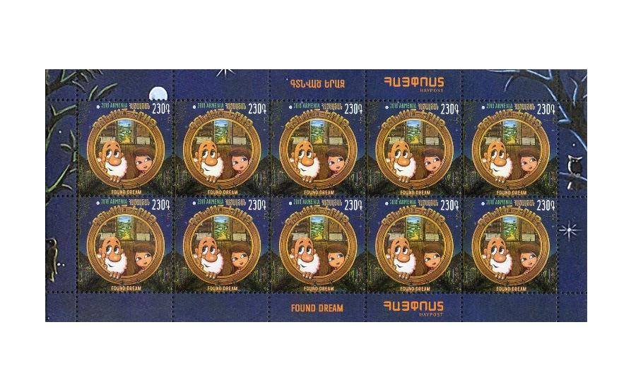 """Армения. Армянские мультфильмы. """"Найденный сон"""". Лист из 10 марок AM2018/44 S"""