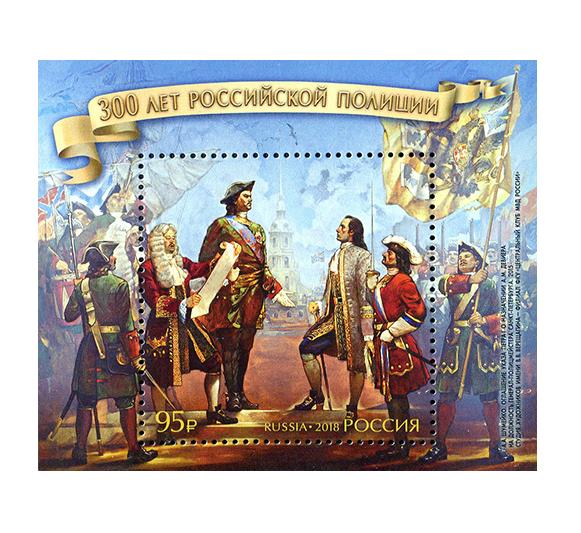 РФ. 300 лет российской полиции. Почтовый блок RU2018/45 b