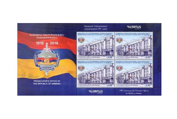 Армения. 100 лет учреждения Прокуратуры Республики Армения. Лист из 4 марок ARM2018/7 S