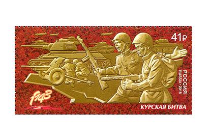 РФ. Путь к Победе. Курская битва. Марка RU2018/71