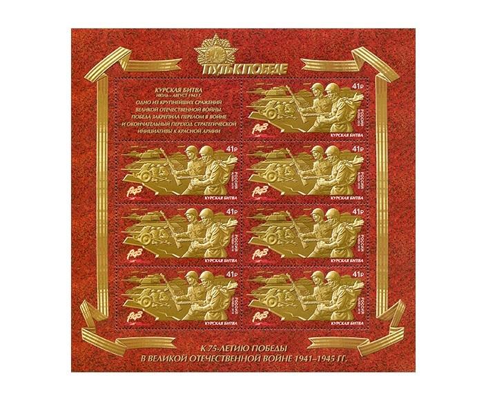 РФ. Путь к Победе. Курская битва. Лист из 7 марок с купоном RU2018/71 S