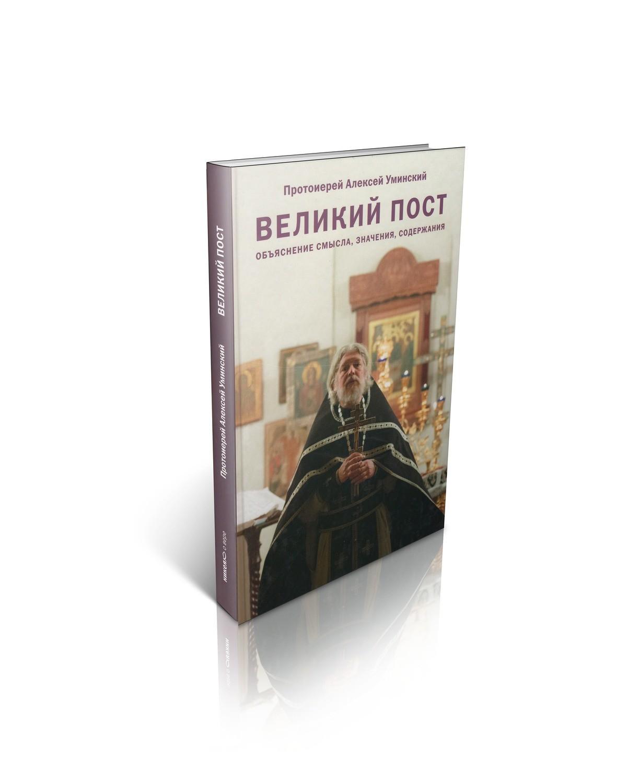 Протоиерей Алексей Уминский. Великий пост: объяснение смысла, значения, содержания