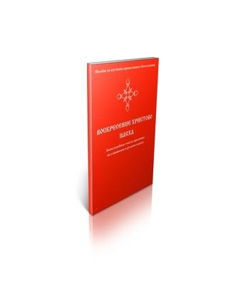 Воскресение Христово. Пасха. Богослужебные тексты праздника на славянском и русском языках.