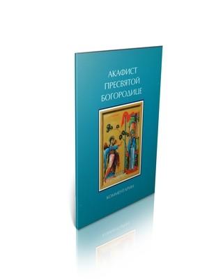 Акафист Пресвятой Богородице. Комментарии протоиерея Александра Сорокина