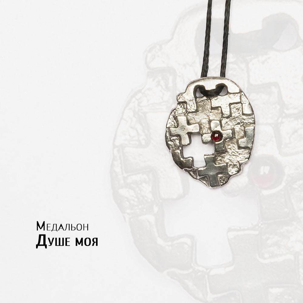 Медальон «Душе моя»
