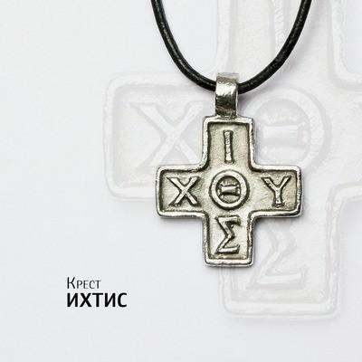 Крест «ИХТИС»
