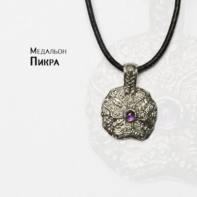 Медальон «Пикра» («Горькие травы») с камнем