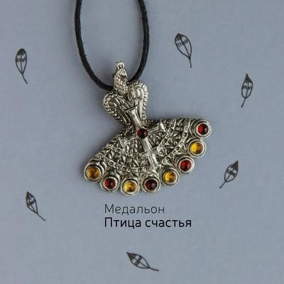 Медальон «Птица счастья» с девятью камнями
