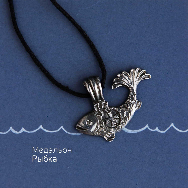 Медальон «Рыбка»