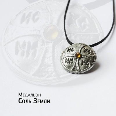 Медальон «Соль земли» с камнем