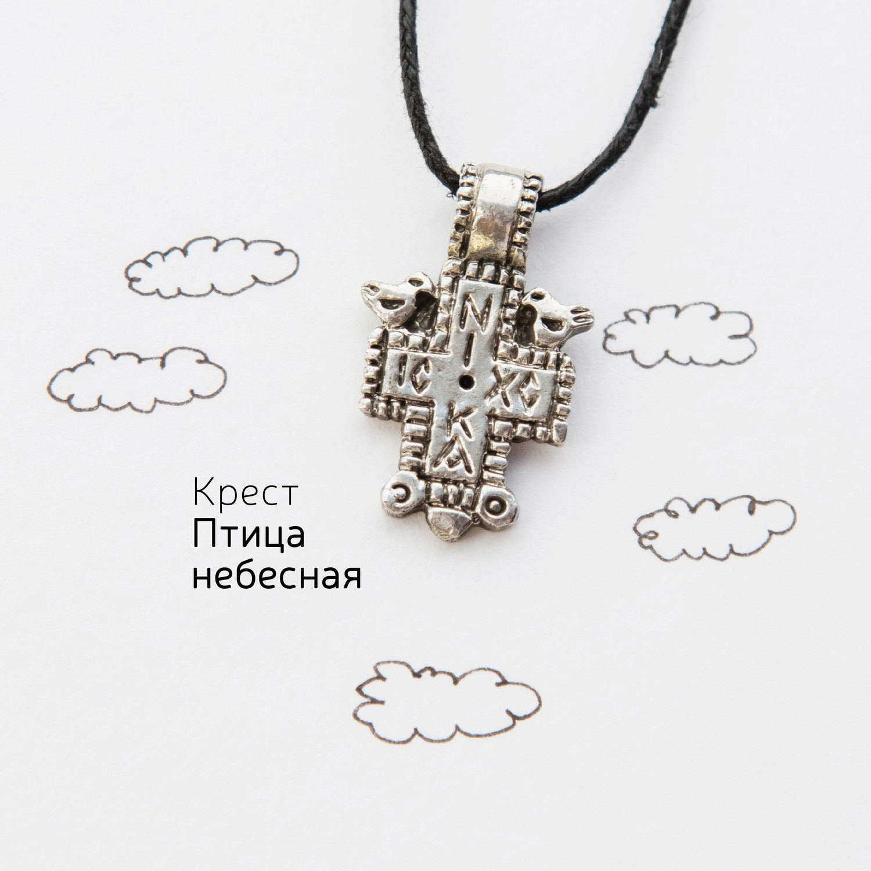 Крест «Птица небесная»