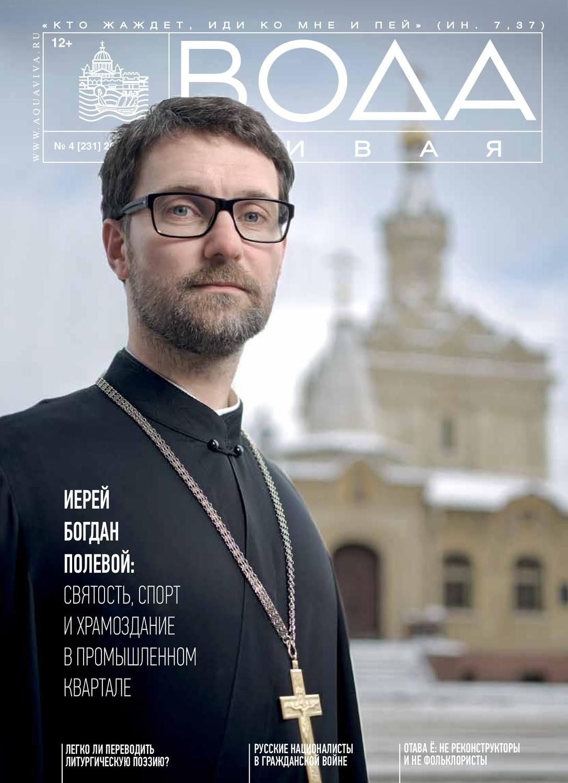 """Журнал """"Вода живая"""" №4/2019"""