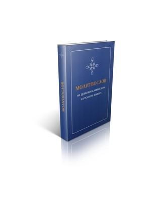 Молитвослов на церковнославянском и русском языках