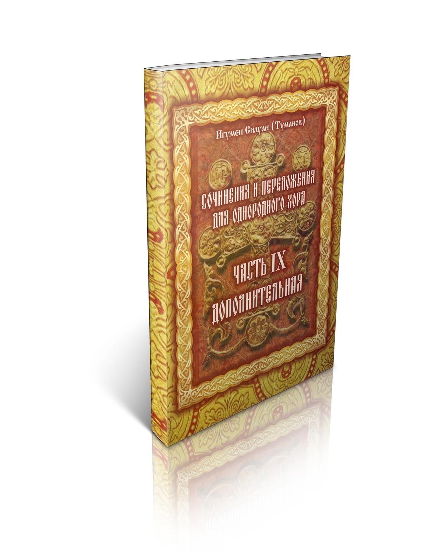 Игумен Силуан (Туманов). Сочинения и переложения для однородного хора. Дополнительная. Часть IX.