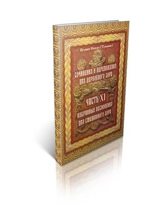 Игумен Силуан (Туманов). Сочинения и переложения для церковного хора. Избранные песнопения для смешанного хора. Часть ХI.
