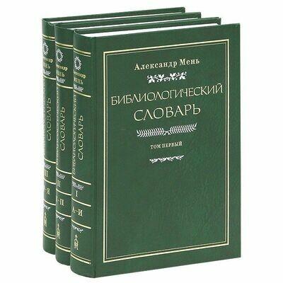 Протоиерей Александр Мень. Библиологический словарь I,II, III том