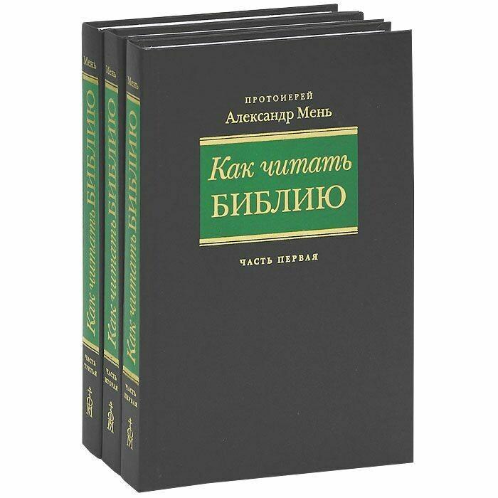 Протоиерей Александр Мень. Как читать Библию (комплект из 3 книг)