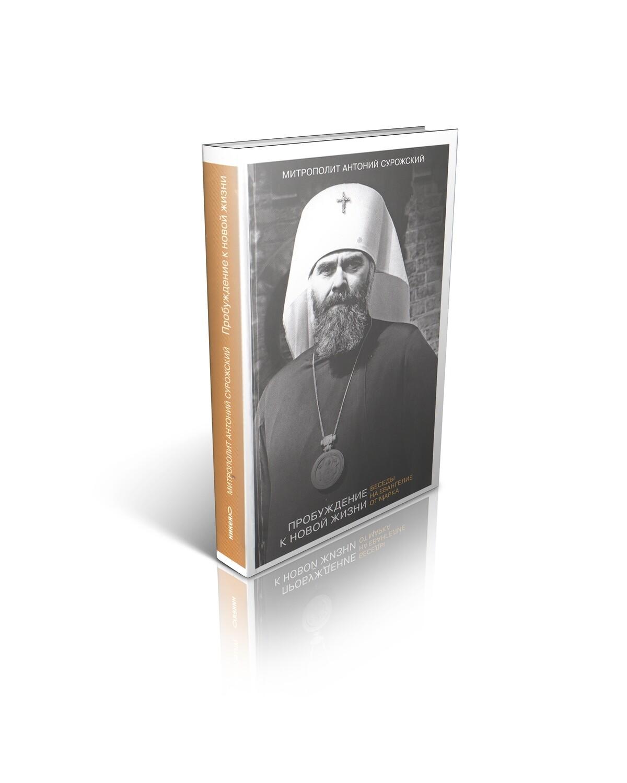 Митрополит Антоний Сурожский.  Пробуждение к новой жизни. Беседы на Евангелие от Марка.