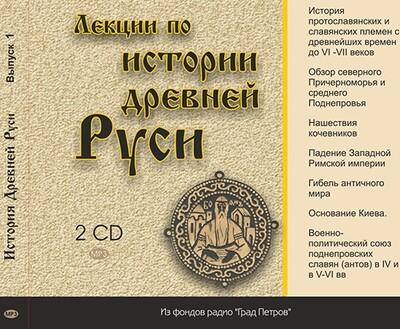 Лекции по истории Древней Руси. к.и.н. Ю.А. Соколов 1 вып.. 2CD