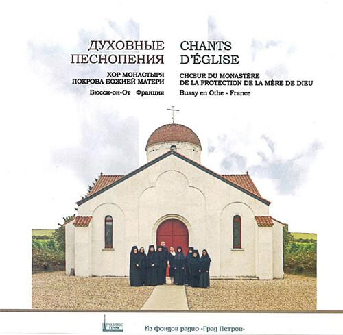 Хор монастыря Покрова Божией Матери в Бюсси-он-От (Франция). 1CD