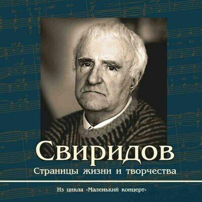 Маленький концерт. Свиридов. Страницы жизни и творчества. 1CD