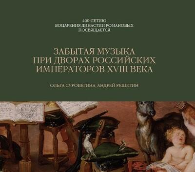 Забытая музыка при дворах российских императоров XVIII века. 1CD