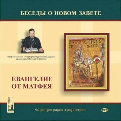 Евангелие от Матфея. Беседы архимандрита Ианнуария (Ивлиева). Ч. 3-4. 2CD