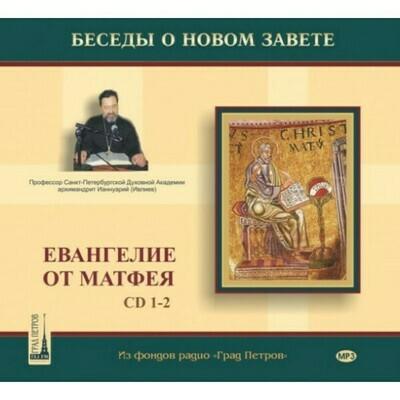 Евангелие от Матфея. Беседы архимандрита Ианнуария (Ивлиева). Ч. 1-2. 2CD