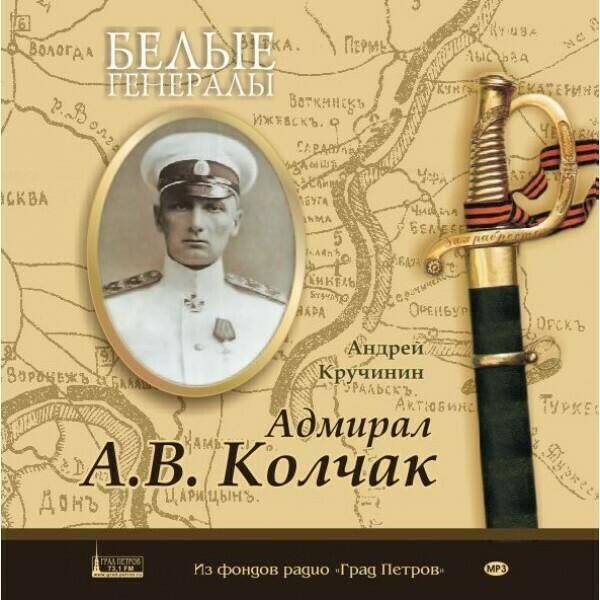 Белые генералы. А.В. Колчак. Цикл бесед. А. Кручинин
