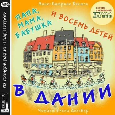 Анна-Катрине Вестли. Папа, мама, бабушка и восемь детей в Дании. 1 CD