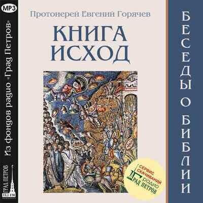 Беседы о Библии. Книга Исход (2CD). Евгений Горячев, протоиерей