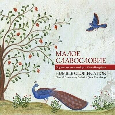 CD. Малое Славословие. Хор Феодоровского собора г. Санкт-Петербурга