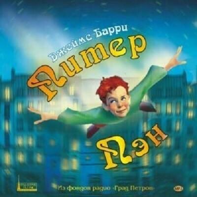 Барри Дж. Питер Пэн. 1CD