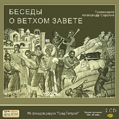 Беседы о Ветхом Завете. Протоиерей Александр Сорокин. 2CD