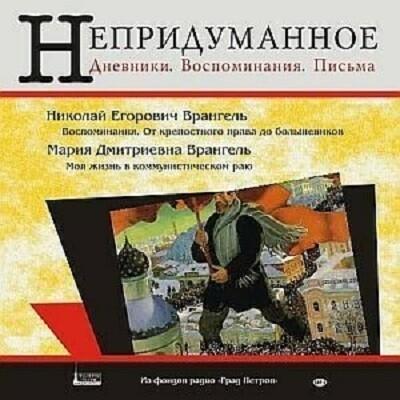 """""""Непридуманное"""". Воспоминания Н.Е. и М.Д Врангель. 1CD"""