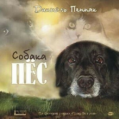 Пеннак Д. Собака Пес. 1CD