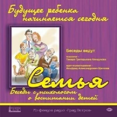 Программа «Семья». Беседы с психологом. 1CD