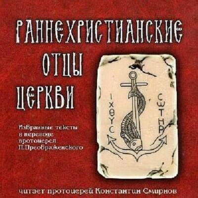 """Раннехристианские Отцы Церкви. Гимн """"о Пасхе"""". Читает К. Смирнов."""
